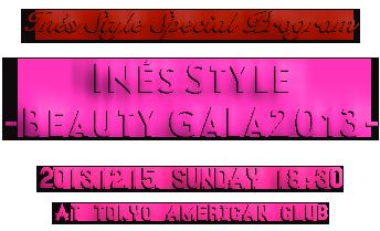 >Inés Style -Beauty GALA2013-